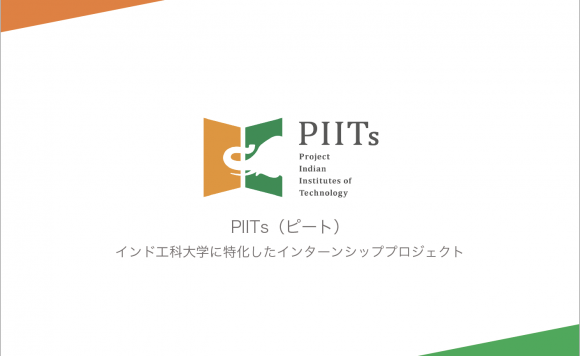 PIITs紹介資料(2020年版)